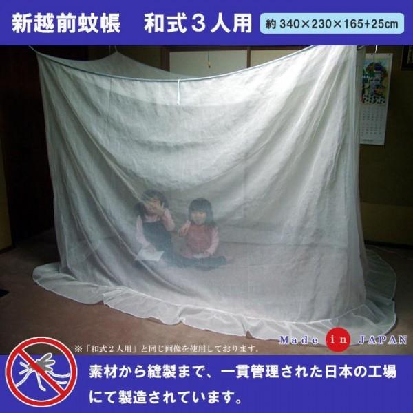 新越前蚊帳 和式3人用 EKW3-01「通販百貨 Happy Puppy」