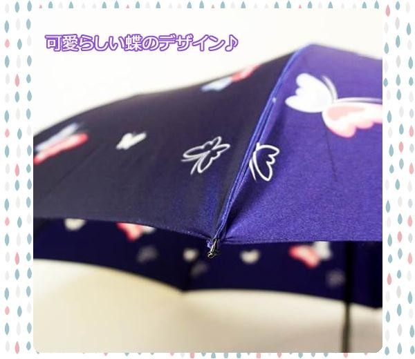日本の職人手作り 蝶二段式折りたたみ傘 紺(ネイビー) CMM102A 「通販百貨 Happy Puppy」