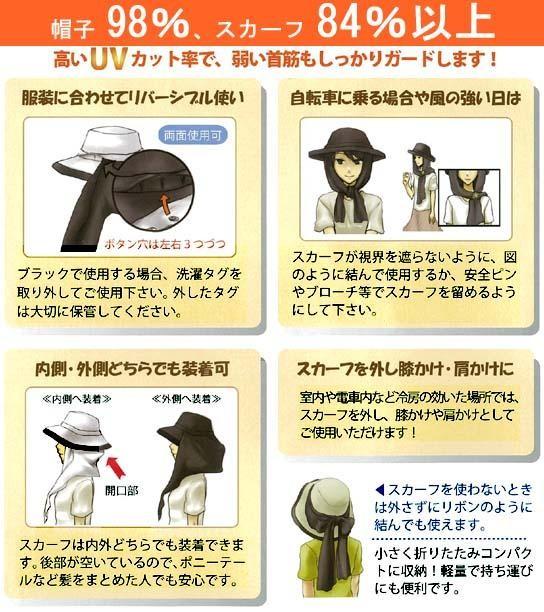 紫外線防止アイテム スカーフハット「通販百貨 Happy Puppy」