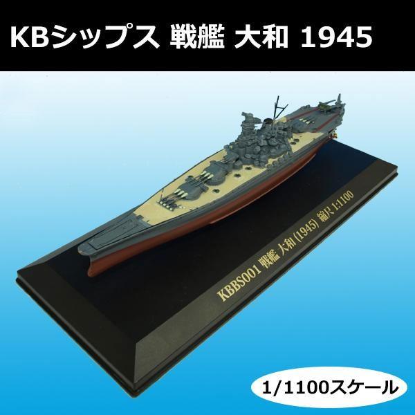 KB ships battleship Yamato 1945 1/1100 scale KBBS001