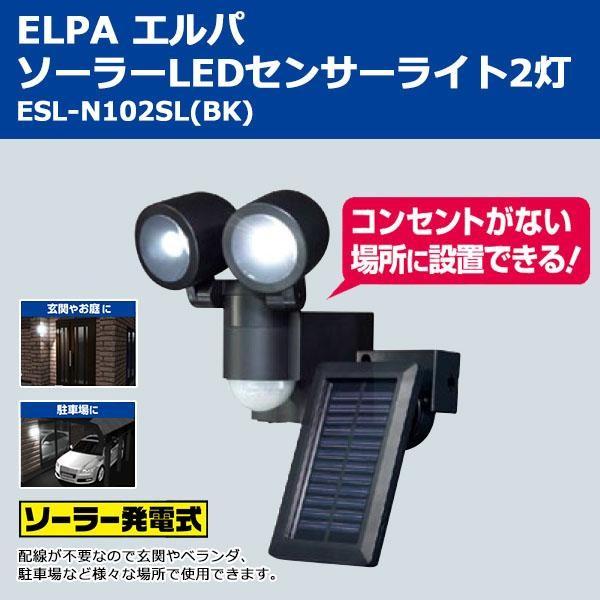 ELPA エルパ ソーラーLEDセンサーライト2灯 ESL-N102SL (BK)代拍_海外 ...