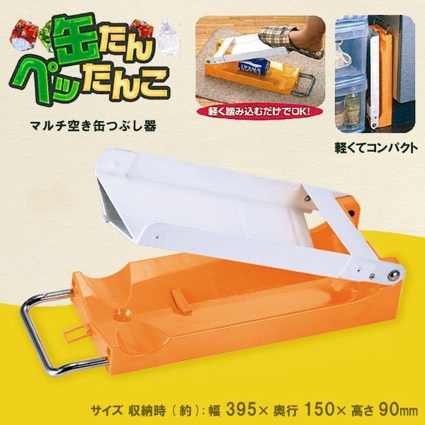 パール金属 缶たんペッたんこ マルチ空き缶つぶし器 HB-2448 「通販百貨 Happy Puppy」