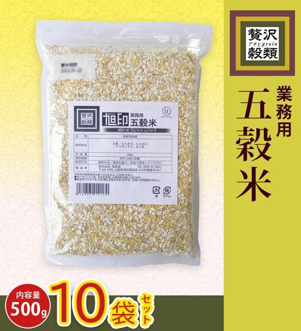 贅沢穀類 旭印 業務用五穀米 500g 10袋セット「通販百貨 Happy Puppy」