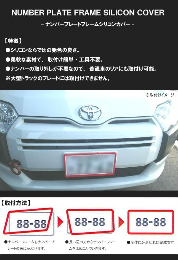 FUJIX | Rakuten Global Market: Brace license plate frames cover ...
