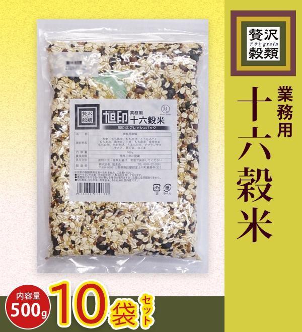 贅沢穀類 旭印 業務用十六穀米 500g 10袋セット「通販百貨 Happy Puppy」