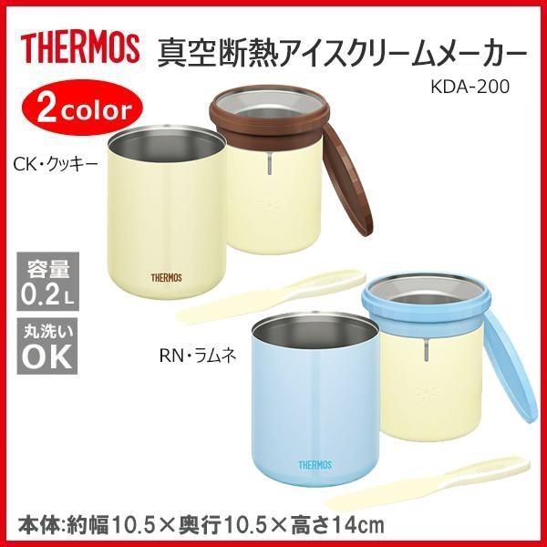 サーモス 真空断熱アイスクリームメーカー 200ml KDA200「通販百貨 Happy Puppy」
