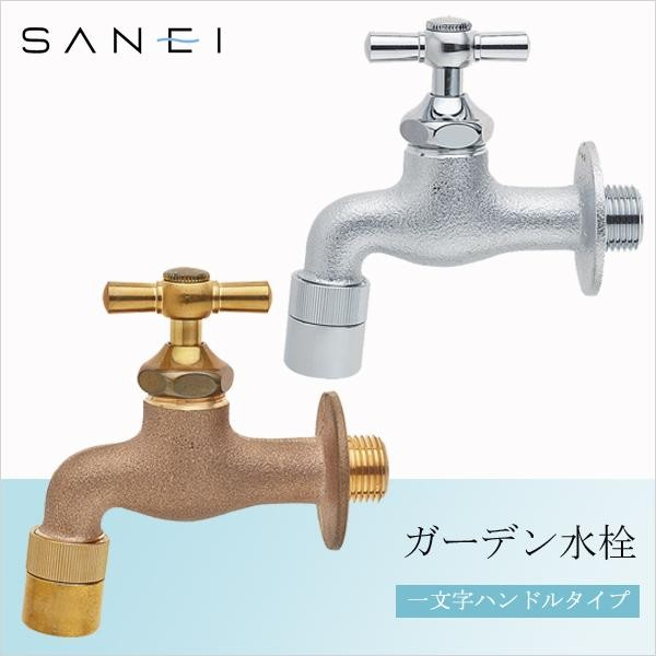 It Is The Garden Faucet Which The One Character Steering Wheel That The  Space Of The Oneself Preference Can Coordinate A Garden Is Characterized By.