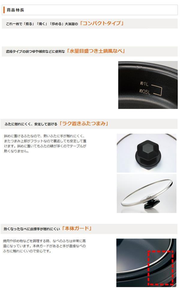 グリルなべ あじまる(R) ブラック(BA) EP-SA10「通販百貨 Happy Puppy」