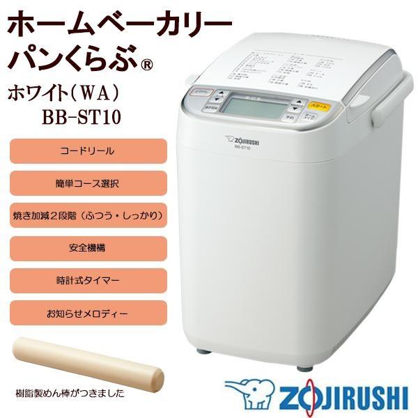ホームベーカリー パンくらぶ(R) ホワイト(WA) BB-ST10「通販百貨 Happy Puppy」