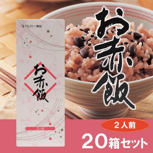 アルファー食品 お赤飯 203g(2人前) ×20箱セット「通販百貨 Happy Puppy」
