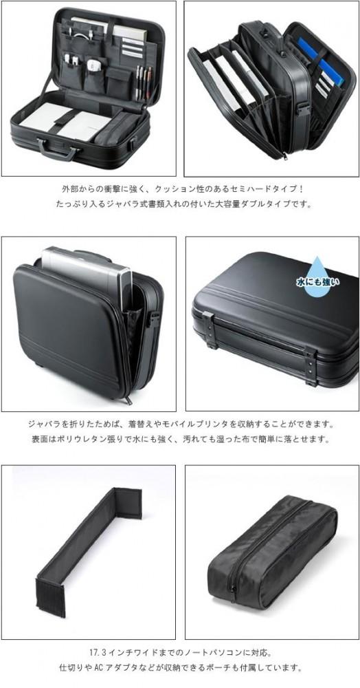 セミハードPCケース(ダブル) ブラック BAG-716BK2 17.3型ワイド・ダブルタイプ/オフィス/出張「通販百貨 Happy Puppy」