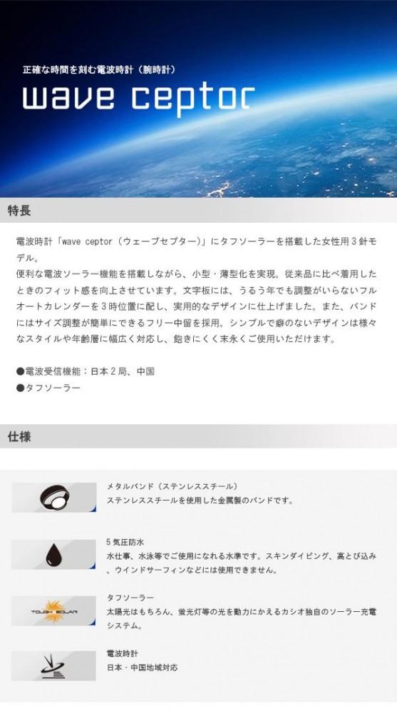 CASIO カシオ wave ceptor ソーラーアナログ LWQ-10DJ-7A2JF 腕時計/電波/女性用/婦人用 「通販百貨 Happy Puppy」