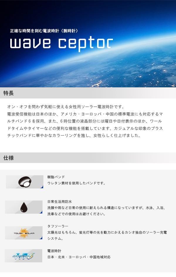 CASIO カシオ wave ceptor ソーラーコンビネーション LWA-M142-4AJF 腕時計/電波/女性用/婦人用「通販百貨 Happy Puppy」