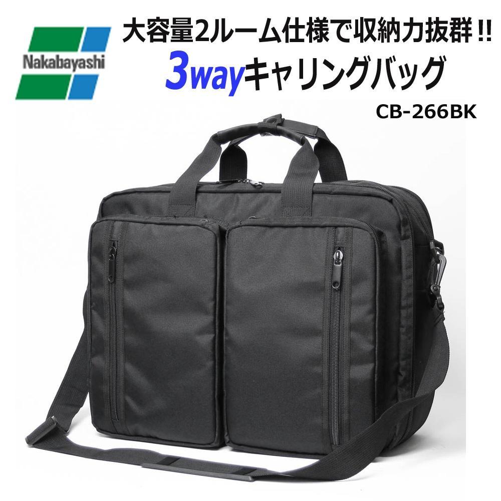ナカバヤシ 大容量 キャリングバッグ 3WAY ブラック CB-266BK「通販百貨 Happy Puppy」