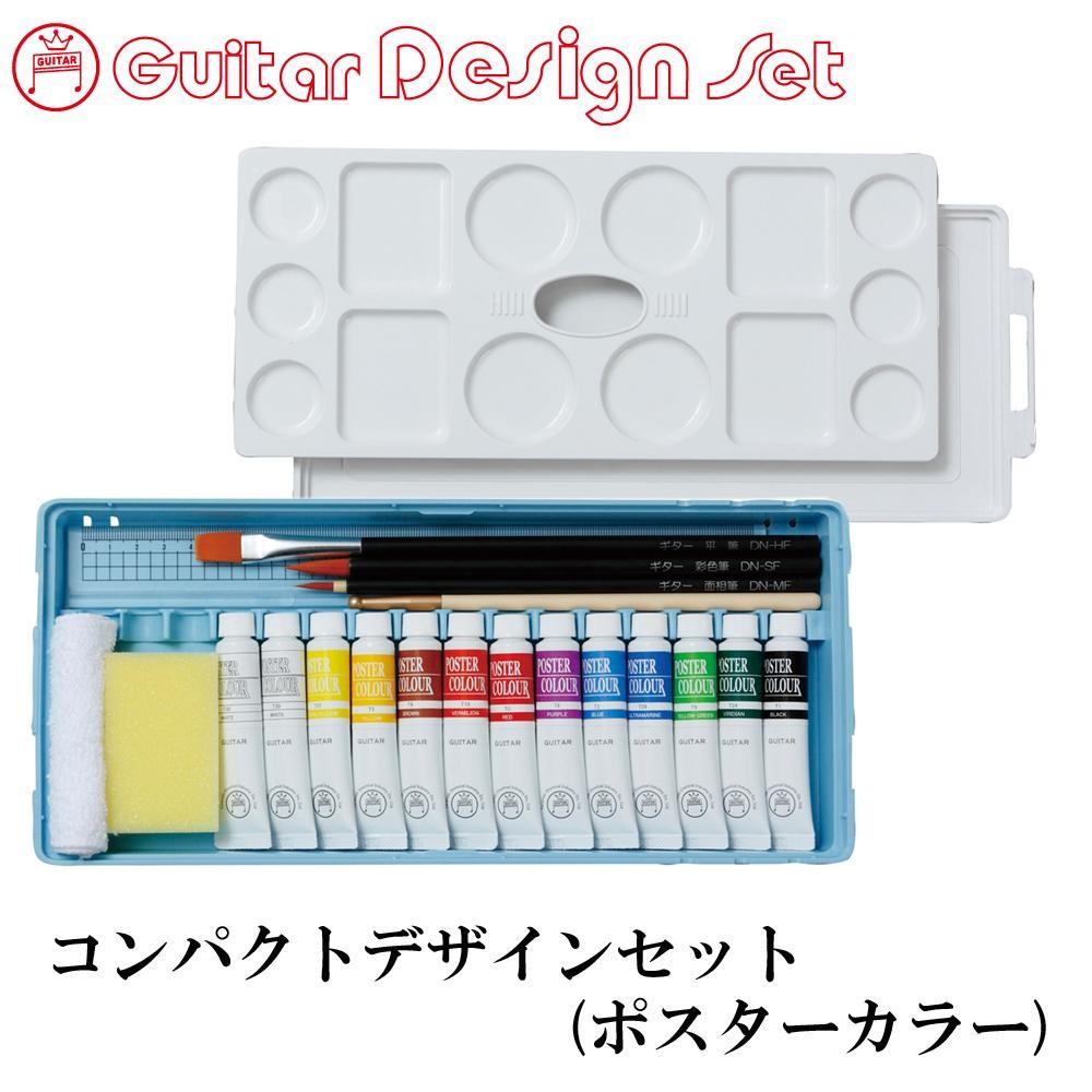 ギターペイント描画材 コンパクトデザインセット(ポスターカラー) D-STLP「NET Asahi」