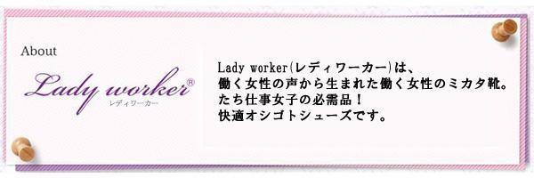 アシックス商事 レディース Lady worker レディワーカー オフィスパンプス LO-15360 ブラック「通販百貨 Happy Puppy」
