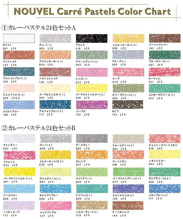 NOUVEL CARRE PASTEL ヌーベルカレーパステル 96色セット紙箱入 NCT-96「NET Asahi」