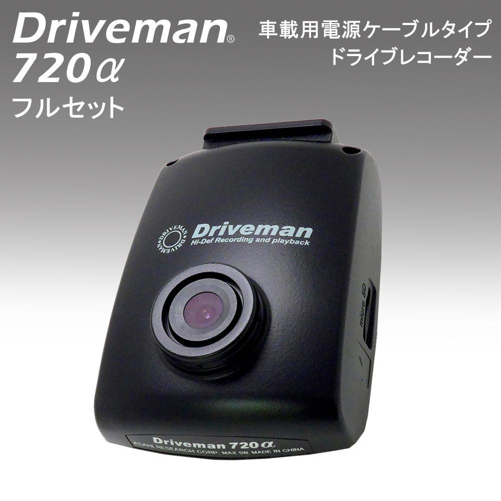 ドライブレコーダー ドライブマン