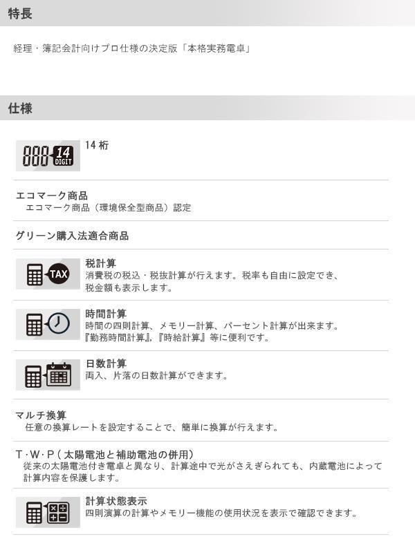 CASIO カシオ 本格実務電卓 DS-3DB「NET Asahi」