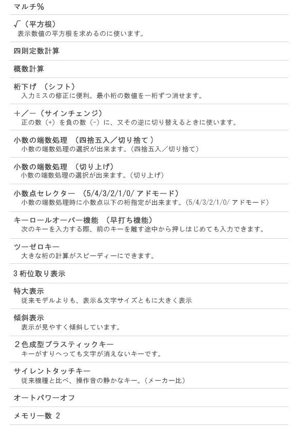 CASIO カシオ 本格実務電卓 DS-20WK「NET Asahi」
