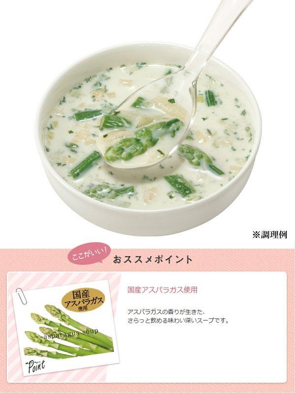 アスザックフーズ スープ生活 冷製アスパラポタージュ 3食入り×20袋セット「通販百貨 Happy Puppy」