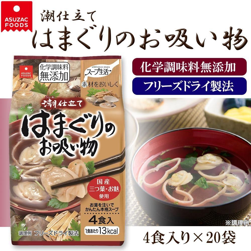 アスザックフーズ スープ生活 はまぐりのお吸い物 潮仕立て 4食入り×20袋セット「通販百貨 Happy Puppy」