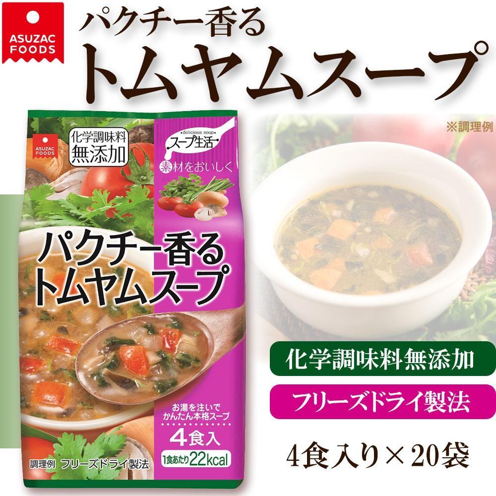 アスザックフーズ スープ生活 パクチー香るトムヤムスープ 4食入り×20袋セット「通販百貨 Happy Puppy」