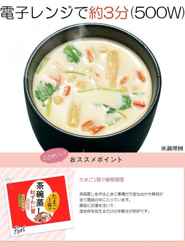 アスザックフーズ 茶碗蒸しの素 紅ずわい蟹 4.8g×72個セット「通販百貨 Happy Puppy」