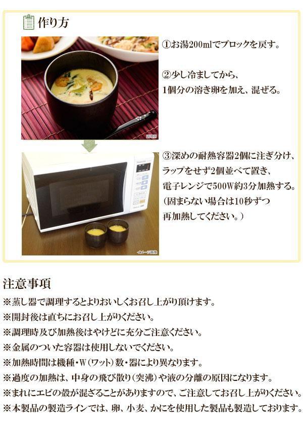 アスザックフーズ 茶碗蒸しの素 中華風 7.6g×72個セット「通販百貨 Happy Puppy」