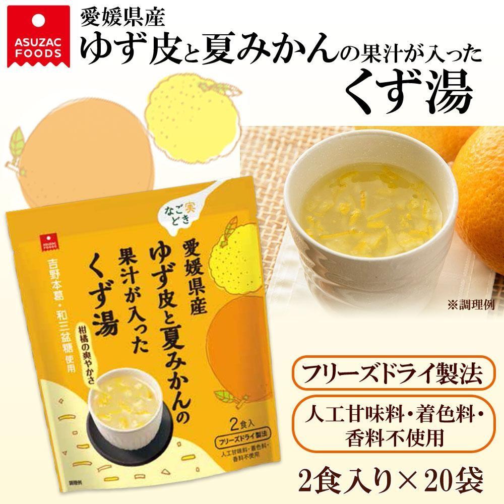 アスザックフーズ なご実どき 愛媛県産ゆず皮と夏みかんの果汁が入ったくず湯 2食入り×20袋セット「通販百貨 Happy Puppy」