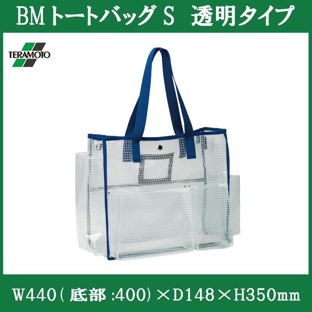 テラモト BMトートバッグS 透明タイプ ブルー DS-233-205-3「通販百貨 Happy Puppy」