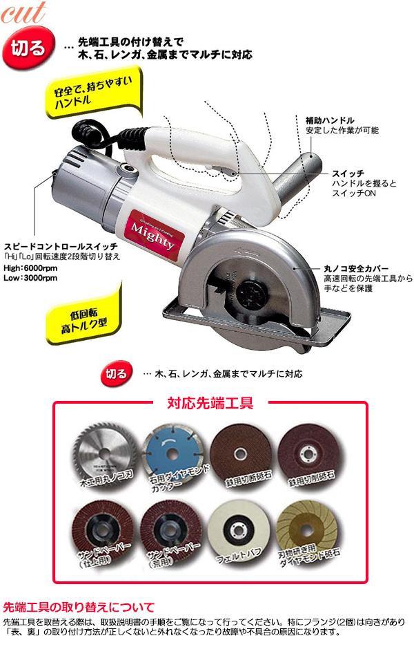 マルチ電動工具 マイティー E-5105「通販百貨 Happy Puppy」