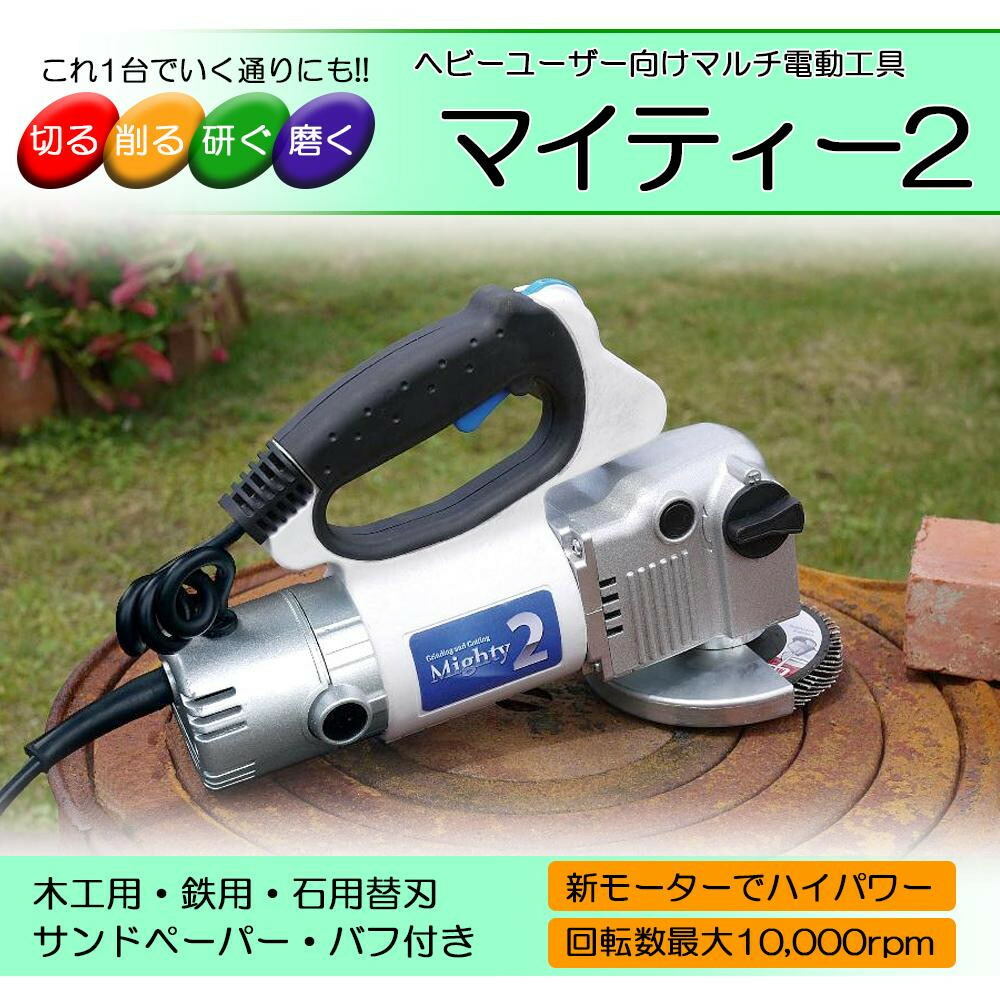 マルチ電動工具 マイティー2 E-6105「通販百貨 Happy Puppy」