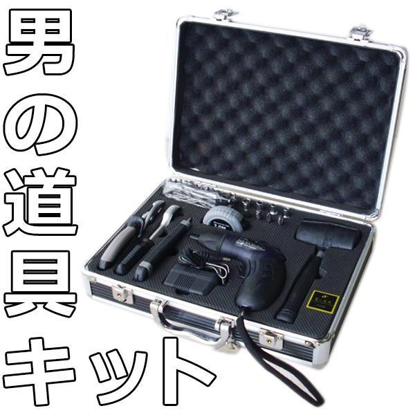 充電式 男の道具キット Z-5300「通販百貨 Happy Puppy」