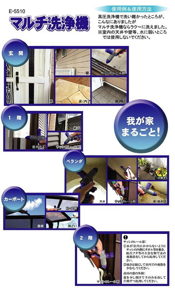 マルチ洗浄機 E-5510「通販百貨 Happy Puppy」