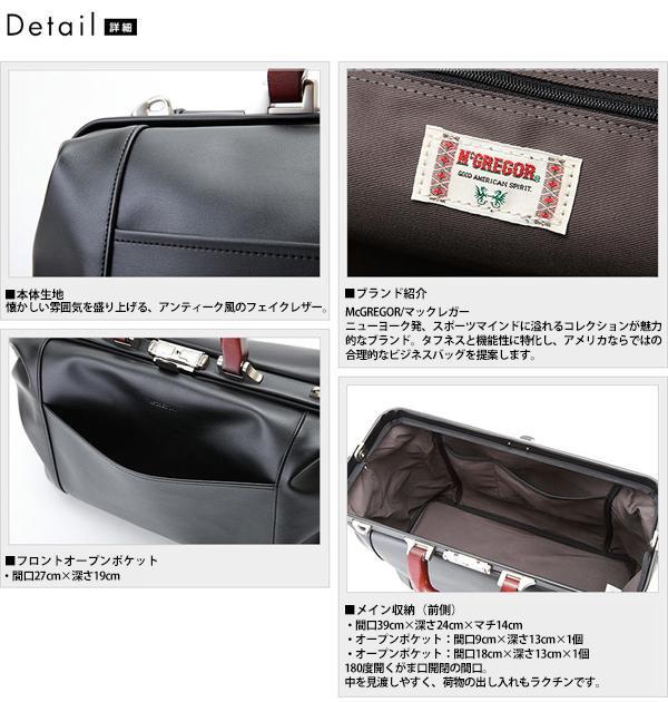 日本製 B5サイズ収納可! McGREGOR(マックレガー) ミニダレスバッグ 21955N ブラック「通販百貨 Happy Puppy」