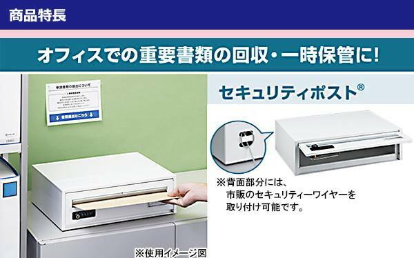 KING JIM(キングジム) セキュリティポスト 白 4800「NET Asahi」