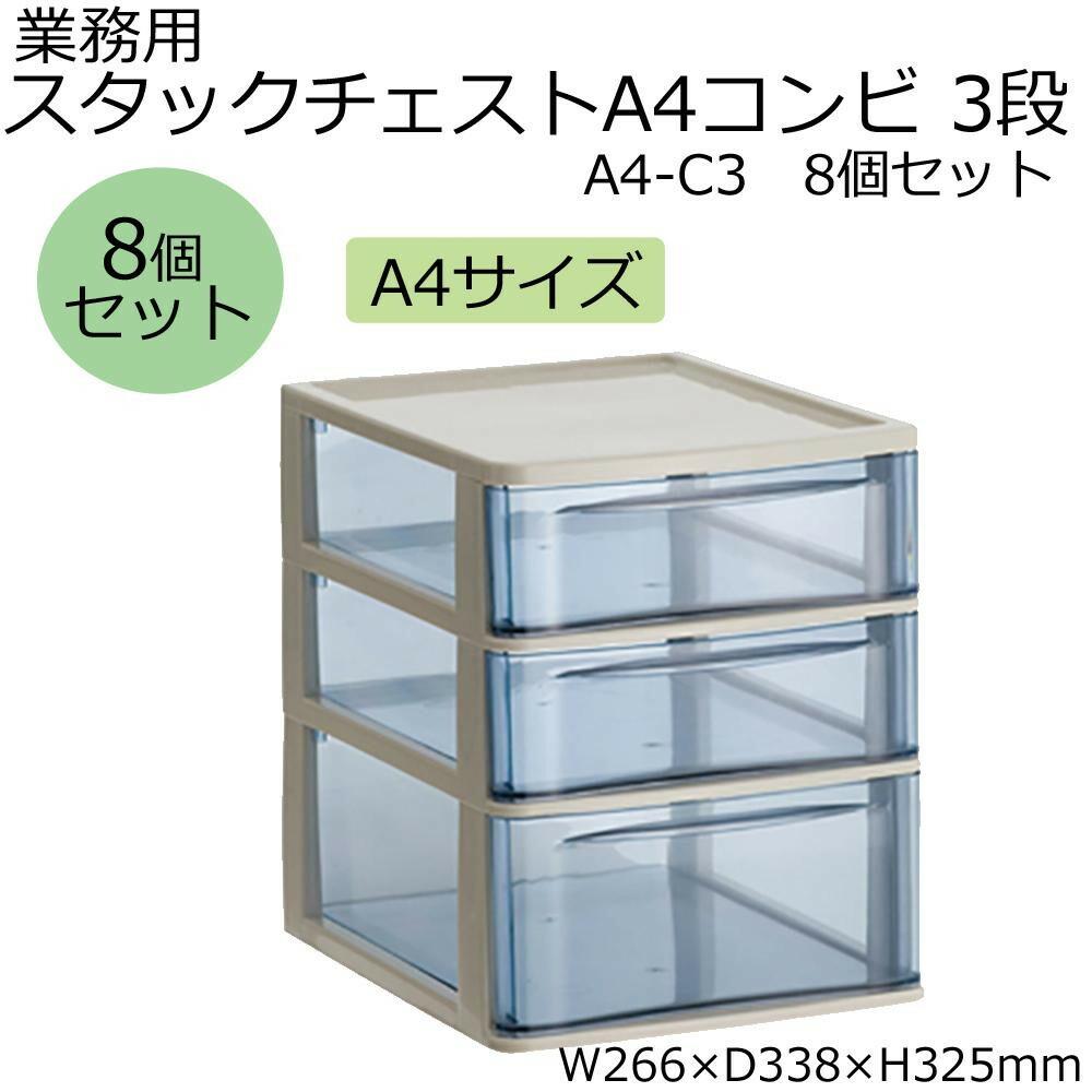 業務用 スタックチェストA4コンビ 3段 A4-C3 8個セット「NET Asahi」