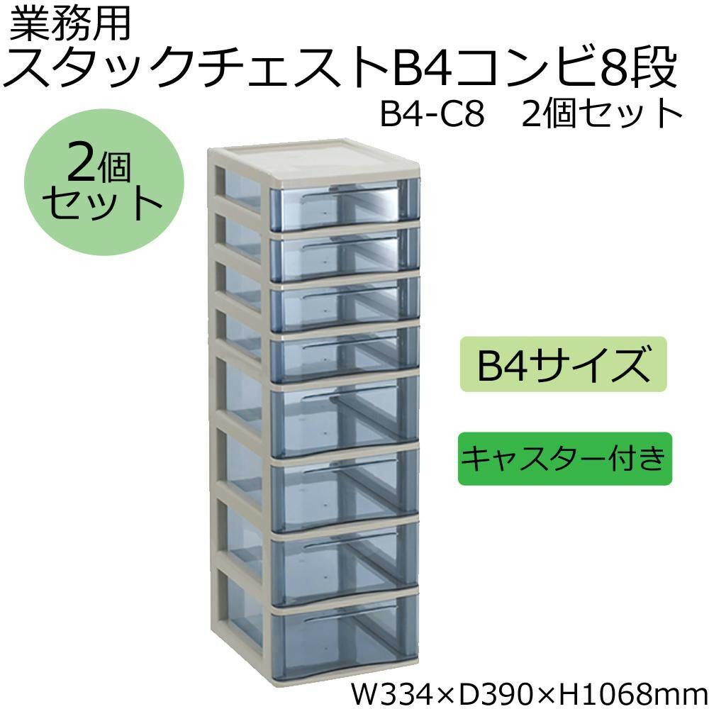 業務用 スタックチェストB4コンビ8段 B4-C8 2個セット「NET Asahi」