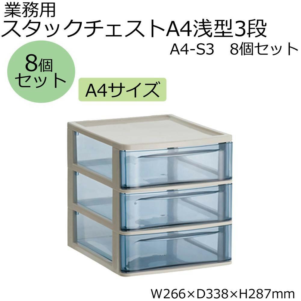業務用 スタックチェストA4浅型3段 A4-S3 8個セット「NET Asahi」