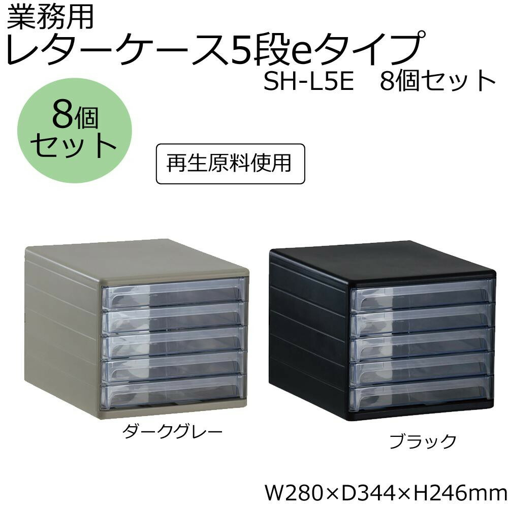 業務用 レターケース5段eタイプ SH-L5E 8個セット「NET Asahi」