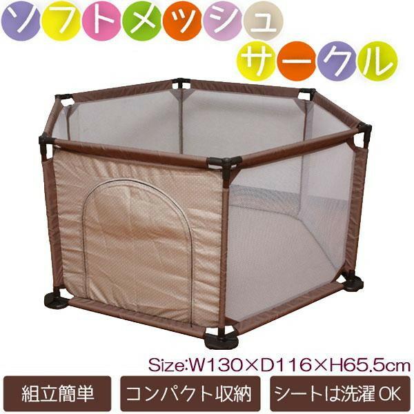 JTC(ジェーティーシー) ベビー用品 ベビーサークル ソフトメッシュサークル J-7303「通販百貨 Happy Puppy」