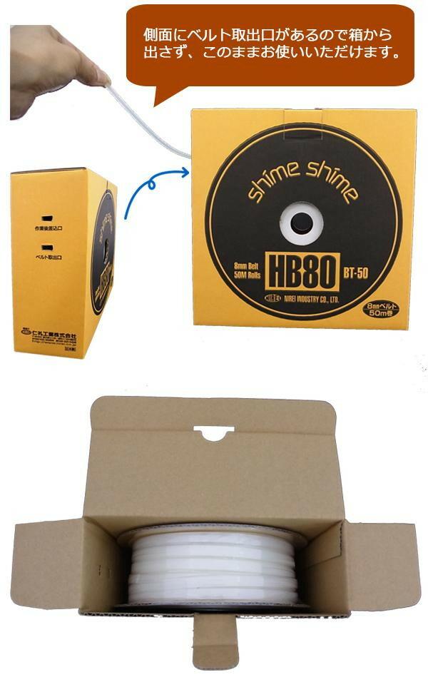 仁礼工業 フリーサイズ結束ベルト しめしめ80 スペアベルト 8mm×50m巻 HB80BT-50「NET Asahi」