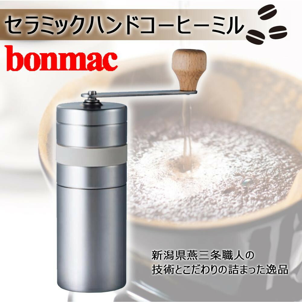 bonmac 日本製 セラミックハンドコーヒーミル CM-02S 897180「通販百貨 Happy Puppy」