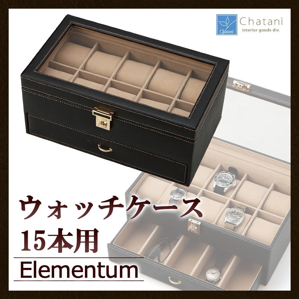 茶谷産業 Elementum(エレメンタム) ウォッチケース(コレクションケース) 15本用 240-439「通販百貨 Happy Puppy」