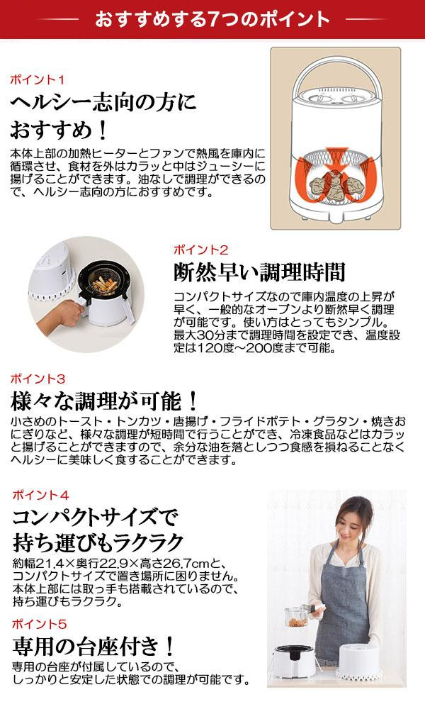 ROOMMATE ゼロフライヤー ミニ ホワイト EB-RM9700A WH「通販百貨 Happy Puppy」
