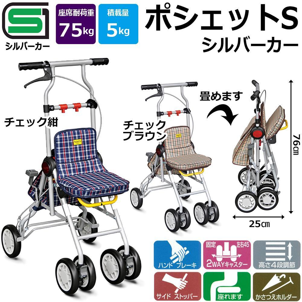 須恵廣工業 ポシェットS シルバーカー No.671「通販百貨 Happy Puppy」