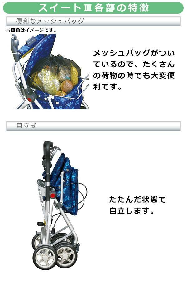 須恵廣工業 スイートIII シルバーカー No.668「通販百貨 Happy Puppy」
