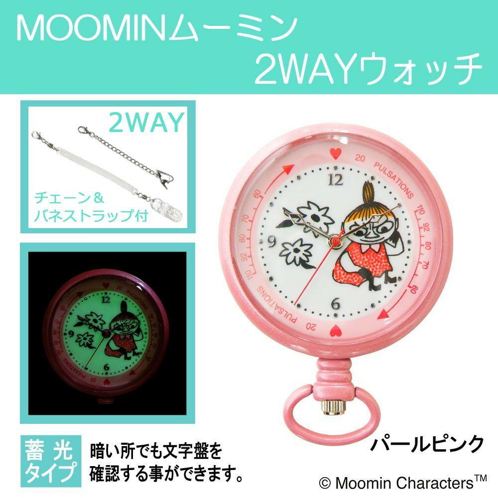 ムーミン2WAYウォッチ(蓄光)パールピンク ST-CM0006「通販百貨 Happy Puppy」