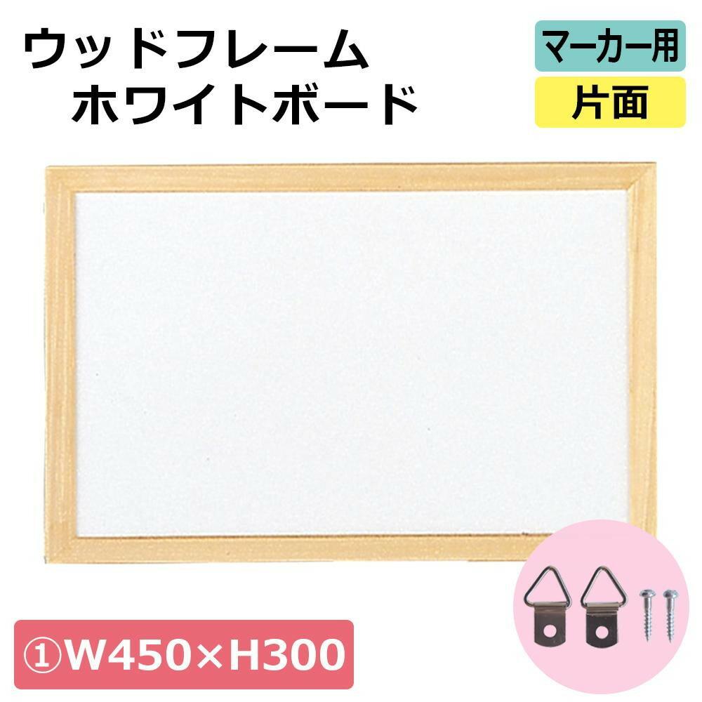 ウッドフレームホワイトボード マーカー用 片面 (1)W450×H300 17801***「NET Asahi」